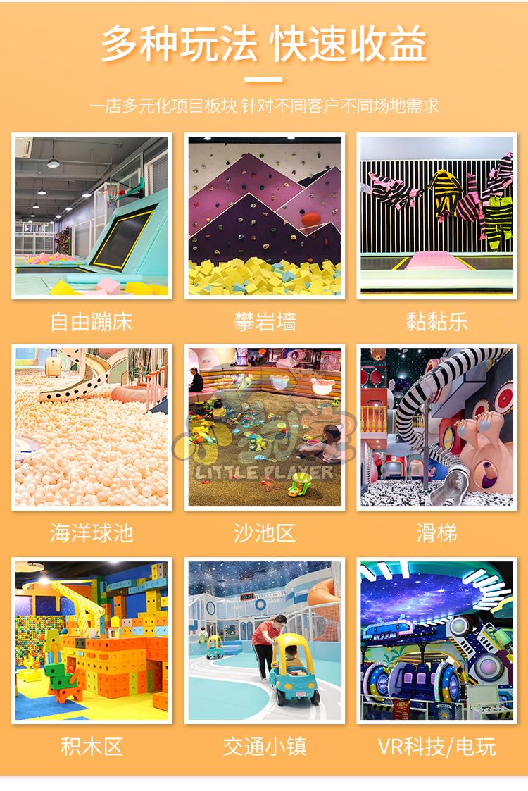 多种玩法快速收益幼儿园海洋系列淘气堡