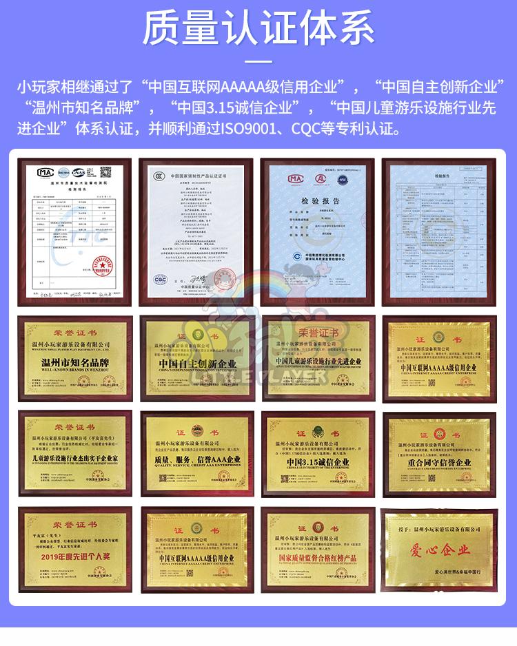 网红EPP积木乐园小玩家质量认证体系