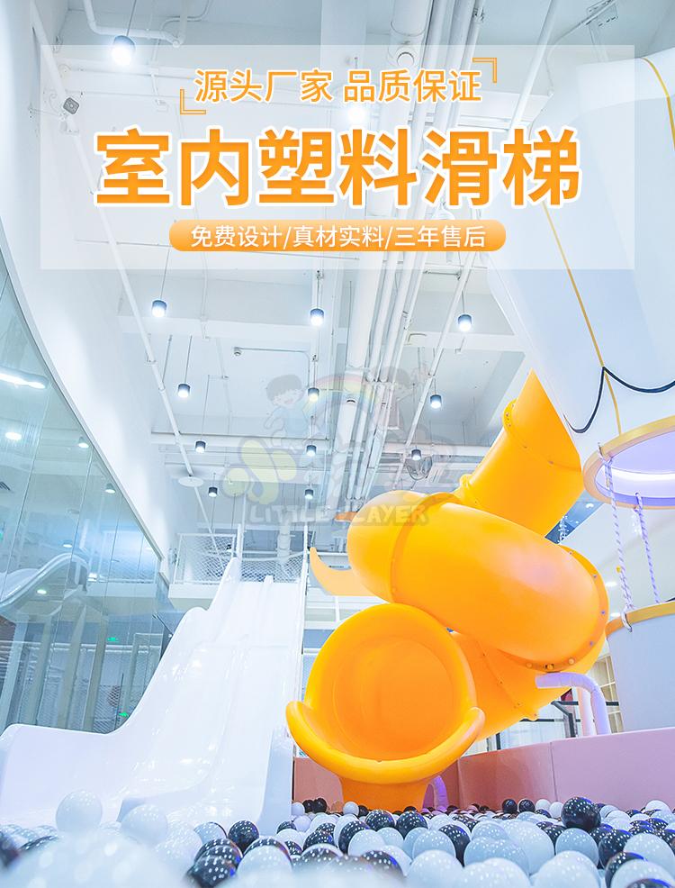 七彩螺旋室内大型塑料滑梯